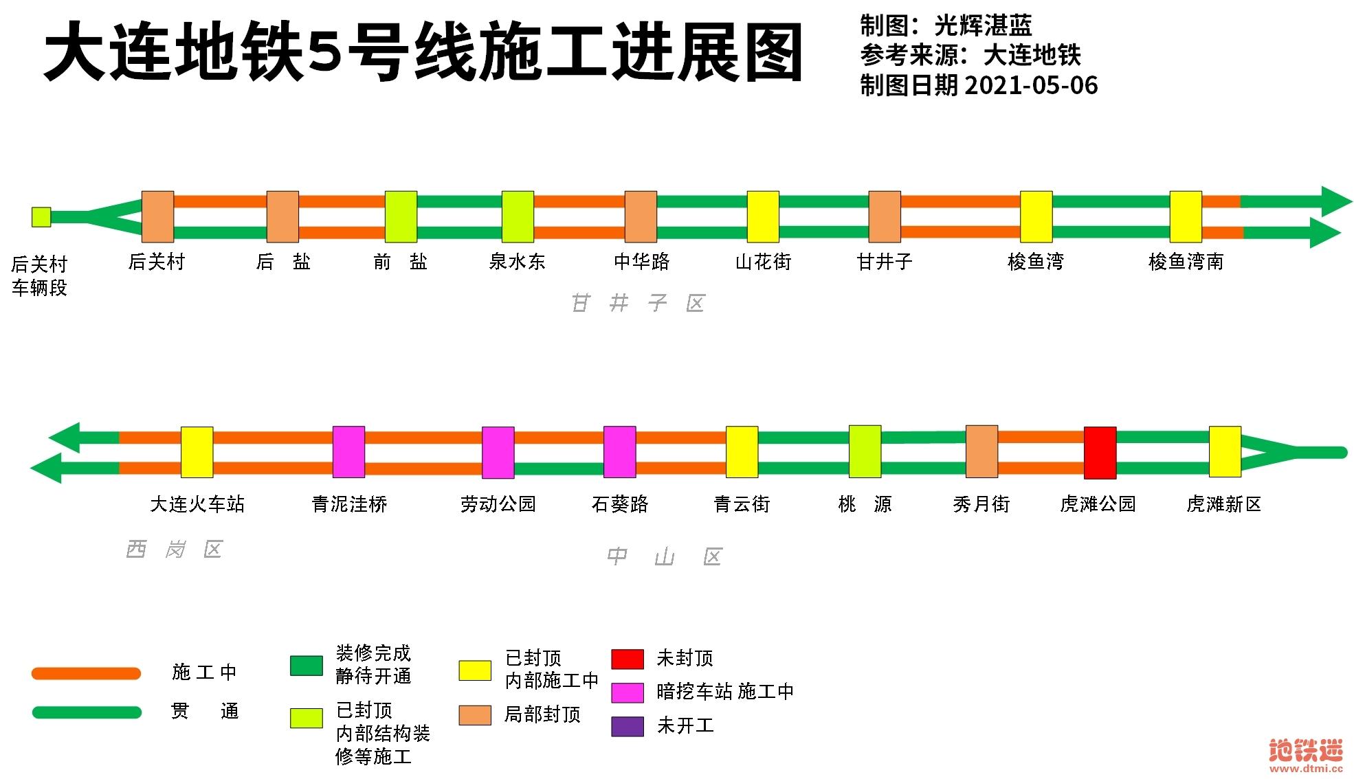 大连地铁5号线进展.jpg